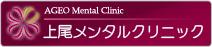 埼玉県上尾市のメンタルクリニック上尾メンタルクリニック