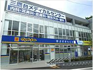 三鷹台メディカルセンター