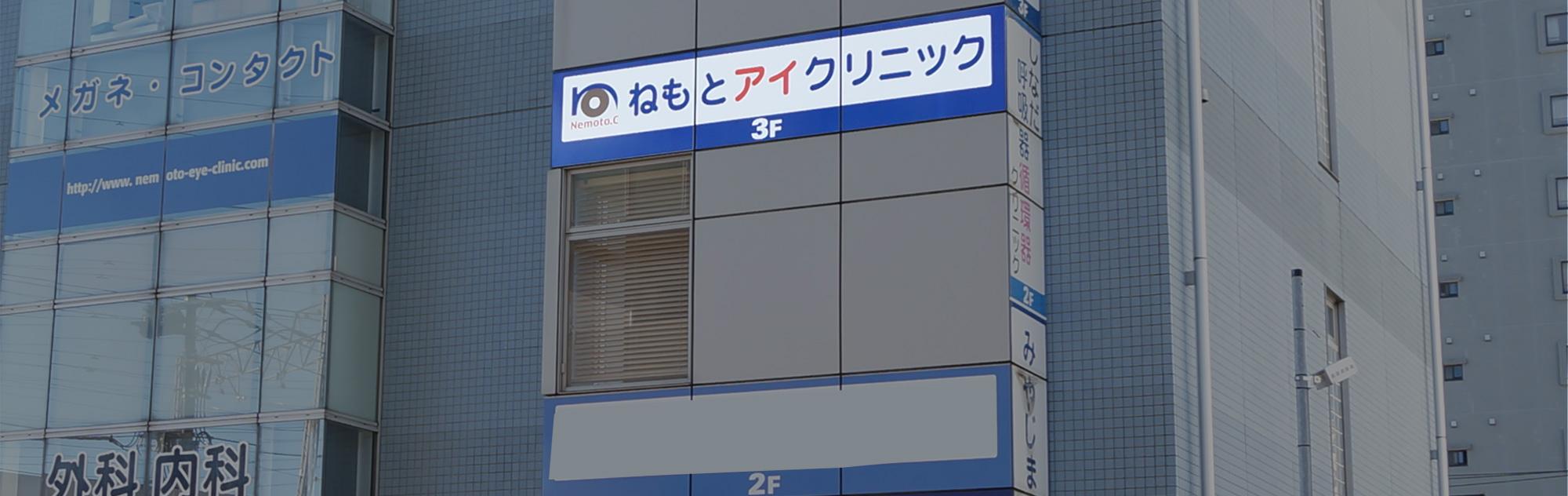 JR線・京王相模原線「橋本駅」徒歩3分の眼科 ねもとアイクリニック